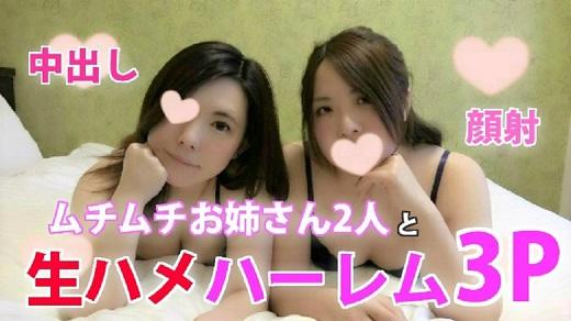 【個人撮影】マリコ&みわこ ムチムチお姉さん2人と生ハメ中出しハーレム3P!