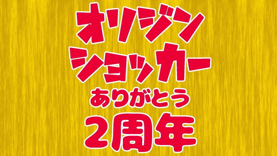 【ありがとう♥大体2周年】オリジンショッカーアカウント開設2周年記念企画第二弾♥「いつかまた会えたら!!!もう一度ハメ撮りさせてくれますか!!!?ドン!!」※zip計20G以上♥レビューで新作2本付!