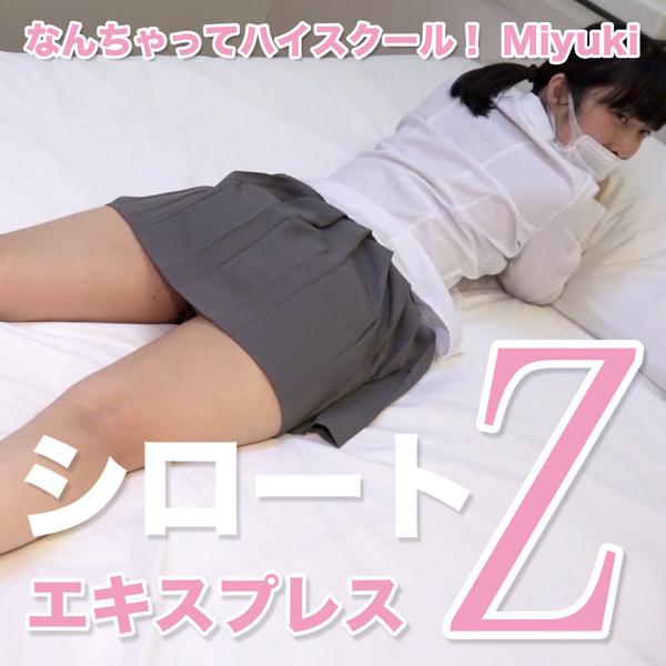 なんちゃってハイスクール! Miyuki