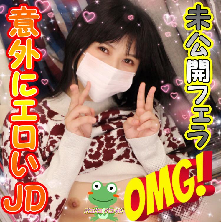 【個人撮影】清楚系ビッチちゃん未公開の上目遣いフェラ(≧▽≦)オマケもあるよ☆