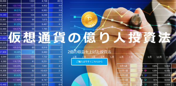 仮想通貨の億り人投資法