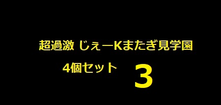 超過激 じぇーKまたぎ見学園 (9+10+11+12)