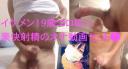 【B12】イケメン19歳エロ垢☆豪快射精のオナ動画セット❶